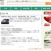 JEMTCの検索サイトがリニューアル!!