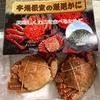 毛ガニ~北海道根室市からのふるさと納税返礼品