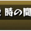 【モンスト】常闇の神殿 時の間を攻略!