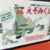 北海道出張でコンプリートしよう!「えぞみくじ」のコンプは移動距離がすごい