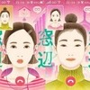 ビデオ電話で交流する人々を描く連作短編通話劇シリーズ ロロ 窓辺第3話『ポートレート』 @Youtube