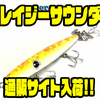 【ウォーターランド×モコリー】あらゆる所から魚を引きつけるルアー「クレイジーサウンダー」通販サイト入荷!