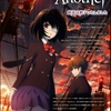 『Another(アナザー)』という作品のご紹介