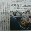 松戸市の場合の「コロナ対策」避難所マニュアル