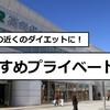 【プライベートジム】高崎駅の近くでおすすめのパーソナルジムまとめ。群馬、前橋でトレーナーとパーソナルトレーニングのできるダイエットジムを紹介