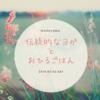 3月2日【和歌山】伝統的なヨガとおひるごはん