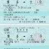 ゆふいんの森91号 九州ネット早特3
