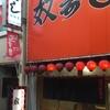 奴寿司 中崎店
