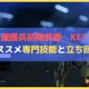 【BF5】援護兵の最強武器はKE7!オススメの専門技と立ち回りを紹介【バトルフィールド5】