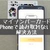 マイナンバーカードiPhoneで読み取れない時の解決方法(iPhone Pro Max・iPhone Pro・iPhone XS Max・iPhone XRの場合)