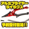 【DRESS】アルミニウムボディで超軽量モデル「アルミプライヤー ライラクス 7.5インチ」通販予約受付開始!