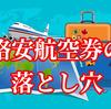 夏の旅行コロナは大丈夫?格安航空券比較サイトや予約サイトの落とし穴