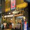 蔵元居酒屋 清龍 上野2号店