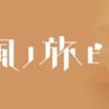 【風ノ旅ビト】ゲーム史上、もっとも美しい砂漠