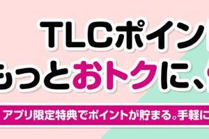 TLCポイントがザクザク貯まる!「TLCポイントアプリ」をご紹介