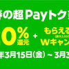 LINE Pay 「春の超Payトク祭」を開催!