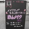 山メイク講座に参加してきました☆ by るんちゃん