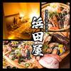 【オススメ5店】八王子・立川(東京)にある海鮮料理が人気のお店