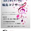 3月11日に金沢大学ピアノの会「輪島コンサート」が開催されます