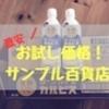 激安お試し価格【サンプル百貨店】