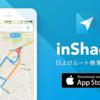 日陰ルート検索アプリ inShade をリリースした