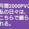 ブログ名変更!→その名も「月間2000PVの私の日々は、こちらで綴られる。」