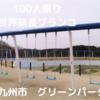 ギネス認定された「100人乗り世界最長ブランコ」響灘緑地グリーンパーク