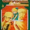 今ゼルダの伝説 神々のトライフォース / かぢばあたるという漫画にとんでもないことが起こっている?