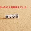 夏休みももう終わり?!気が付いたらブログ運営4年目突入でした!