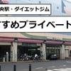 【プライベートジム】千葉中央駅の近く・おすすめパーソナルジムまとめ。千葉市、千葉駅などのパーソナルトレーニングのできるダイエットジムを紹介