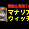 【シャドバ】新環境10連勝達成!やっぱりマナリアウィッチが強い!