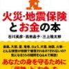 仙台物件 地震保険対象