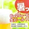 6/25~6/30までご来店のお客様へ生ビール1杯無料サービス♪