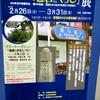 川崎市南部の「地名とくらし」展@東海道かわさき宿交流館 2019年3月3日(日)