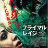 映画感想 - プライマル・レイジ(2018)