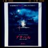 【映画】アナベル 死霊人形の誕生
