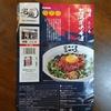 「麺屋こころ」台湾まぜそば@宅麺【お家麺35杯目】 【レビュー・感想】