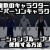 複数のキャラクターでサードパーソンキャラクターのアニメーションブループリントを使う方法!