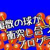 複数の球が衝突し合う判定処理の解説動画