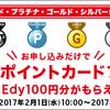 Edy-楽天ポイントカードプレゼント!キャンペーン実施中です!!