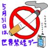 世界禁煙デー、読者数増加ランキング、しいたけ3日め、ネコ(20180531_01)