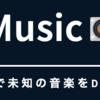 新しい音楽に出会いたい音楽好き向けの音楽アプリ、Dig Musicを作った