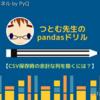 つとむ先生のpandasドリル【CSV保存時の余計な列を除くには?】