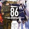 『86 -エイティシックス-』感想 悲し過ぎる戦いを描いたミリタリーSFライトノベル
