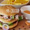 「外国語ができる」と「外国語で飯を食う」はまったくちがうという話