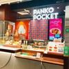 カレーパン専門店のパンコ・ポケットがNEWオープン!早速行ってきました。
