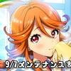 【ナナシス】9/7メンテナンスまとめ!