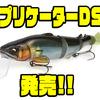 【IMAKATSU】春のブラックバス狙いにオススメのビッグベイト「レプリケーターDSF」発売!