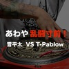 予想外の結末【ネタバレ】フリースタイルダンジョン晋平太vsT-Pablow