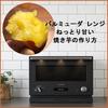 【バルミューダ レンジ】オーブンでねっとり甘くておいしくなる焼き芋の作り方。